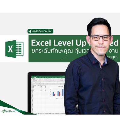 คอร์สออนไลน์ (พื้นฐาน-กลาง) : Excel Level Up Revised (ฉบับปรับปรุง) 1