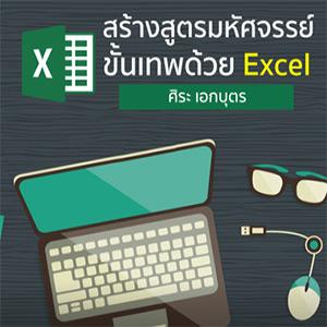 คอร์สออนไลน์ (ขั้นสูง) : สร้างสูตรมหัศจรรย์ขั้นเทพ ด้วย Excel 1