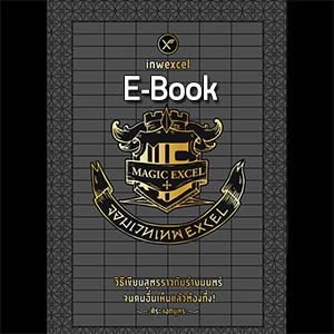 หนังสือ จอมเวท เทพ Excel (E-Book) 1