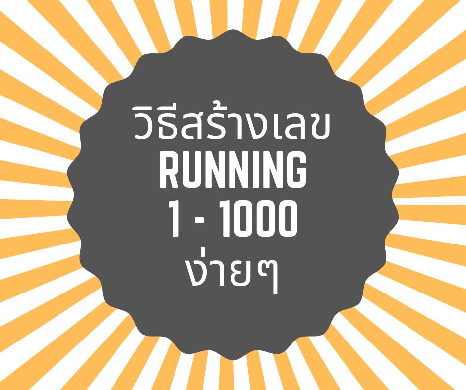 วิธีใช้ Excel รันเลข สร้างเลข Running 1 ถึง 1000 ง่ายๆ 1