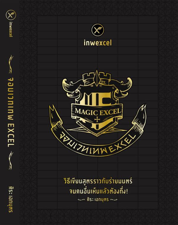 หนังสือ จอมเวท เทพ Excel 2