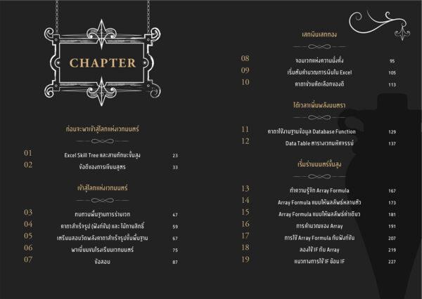 หนังสือ จอมเวท เทพ Excel (E-Book) 4