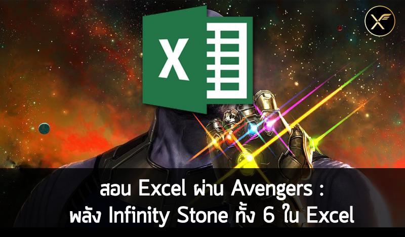 สอน Excel ผ่าน Avengers : พลัง Infinity Stone ทั้ง 6 ใน Excel (ไม่สปอยล์ End Game) 1