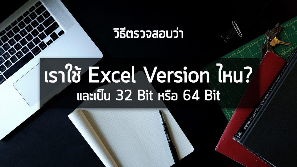 วิธีตรวจสอบรุ่นของโปรแกรม Excel (Excel Version) ของคุณ 1
