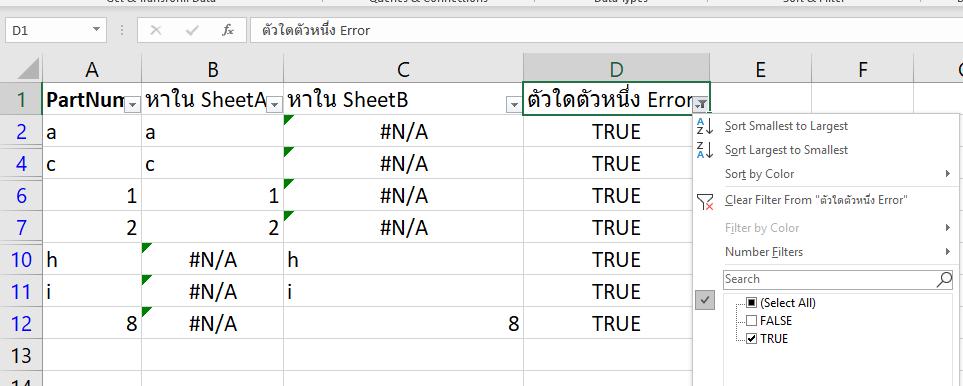 วิธีเปรียบเทียบข้อมูล 2 List ว่ามี item ไหนที่ต่างกัน? 7
