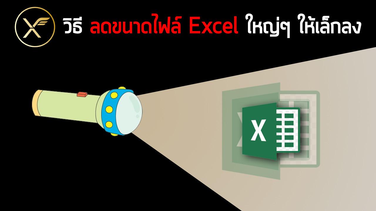 ลดขนาดไฟล์ excel - reduce excel file size