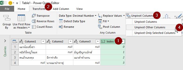 วิธีรวบรวมข้อมูลจากหลายคอลัมน์มารวมเป็นคอลัมน์เดียว 6