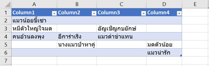 วิธีรวบรวมข้อมูลจากหลายคอลัมน์มารวมเป็นคอลัมน์เดียว 12