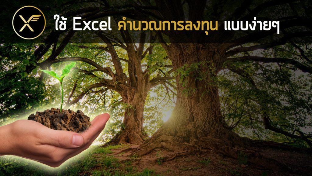 สอนทำไฟล์ Excel บริหาร Stock สินค้าคงคลัง : Version 2 แยกตารางซื้อขาย 3