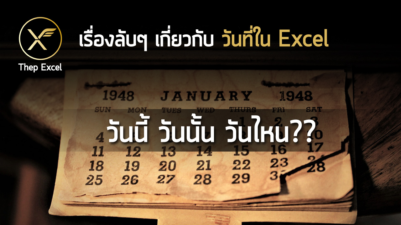 วันนี้ วันนั้น วันไหน? : เรื่องลับๆเกี่ยวกับวันที่ใน Excel 1