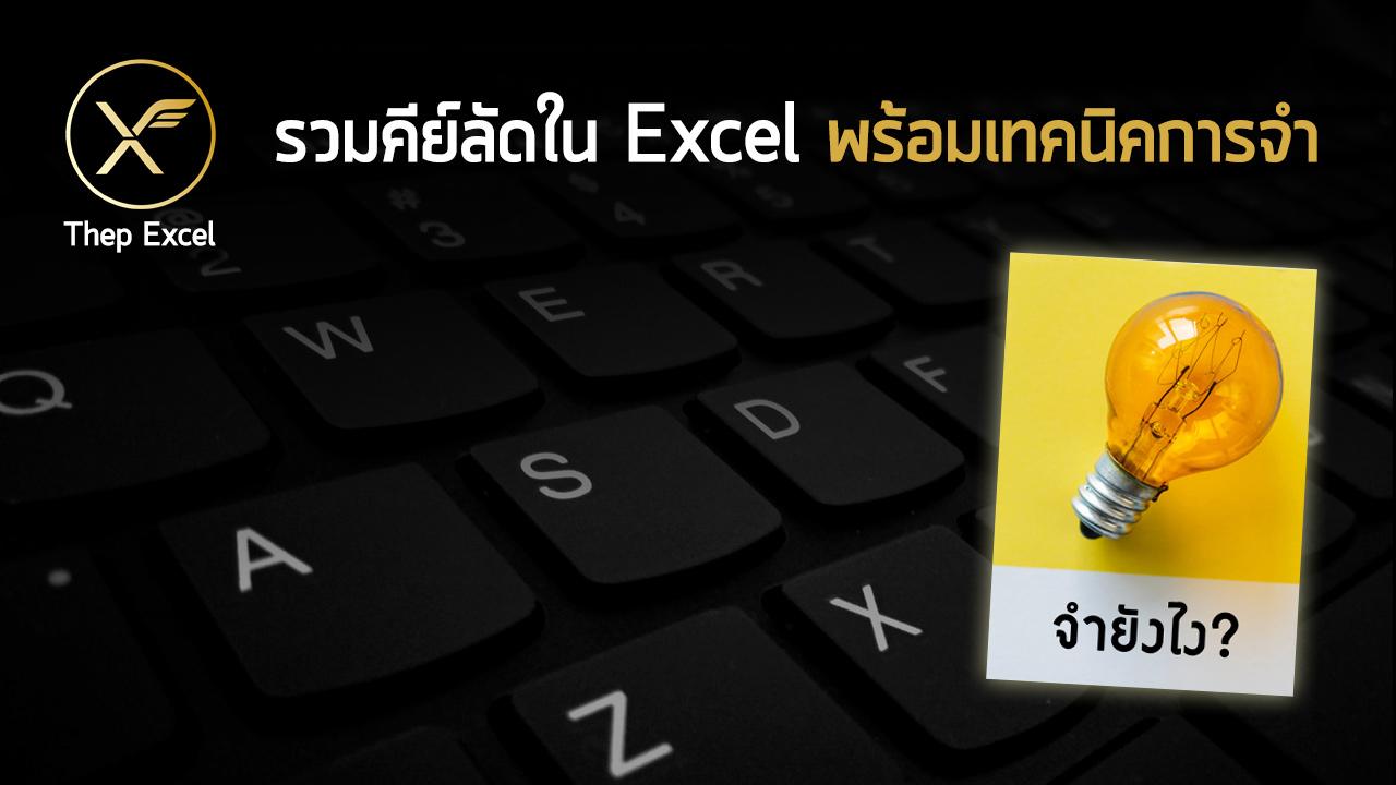 รวมคีย์ลัด Excel ที่ใช้บ่อย พร้อมเทคนิคการจำ 1