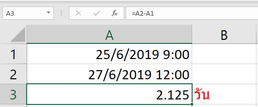 วันนี้ วันนั้น วันไหน? : เรื่องลับๆเกี่ยวกับวันที่ใน Excel 10
