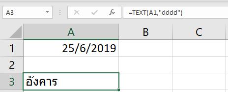 วันนี้ วันนั้น วันไหน? : เรื่องลับๆเกี่ยวกับวันที่ใน Excel 16