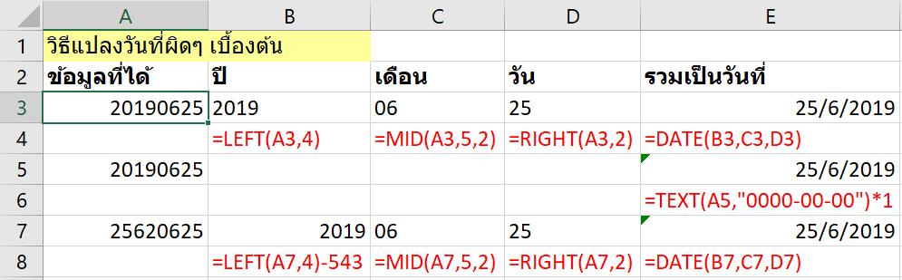 วันนี้ วันนั้น วันไหน? : เรื่องลับๆเกี่ยวกับวันที่ใน Excel 21