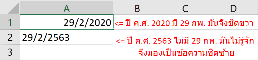 วันนี้ วันนั้น วันไหน? : เรื่องลับๆเกี่ยวกับวันที่ใน Excel 2