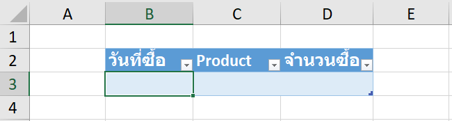 สอนทำไฟล์ Excel บริหาร Stock สินค้าคงคลัง : Version 2 แยกตารางซื้อขาย 2