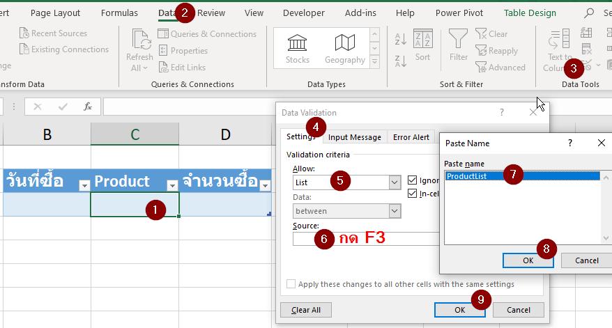 สอนทำไฟล์ Excel บริหาร Stock สินค้าคงคลัง : Version 2 แยกตารางซื้อขาย 6