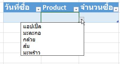 สอนทำไฟล์ Excel บริหาร Stock สินค้าคงคลัง : Version 2 แยกตารางซื้อขาย 8