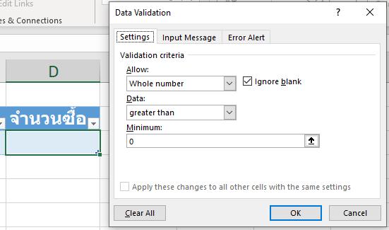 สอนทำไฟล์ Excel บริหาร Stock สินค้าคงคลัง : Version 2 แยกตารางซื้อขาย 9