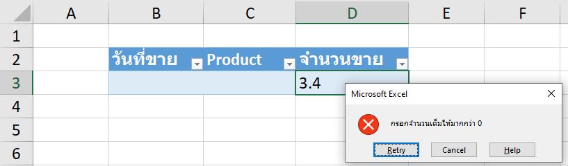 สอนทำไฟล์ Excel บริหาร Stock สินค้าคงคลัง : Version 2 แยกตารางซื้อขาย 10