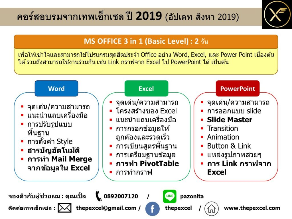 อบรม Excel สำหรับลูกค้าองค์กร 15