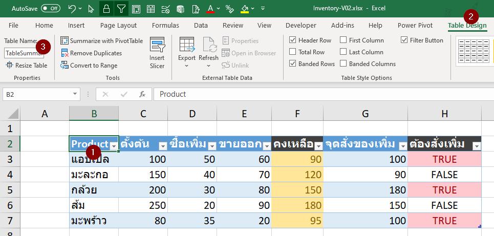 สอนทำไฟล์ Excel บริหาร Stock สินค้าคงคลัง : Version 2 แยกตารางซื้อขาย 11