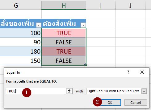 สอนทำไฟล์ Excel บริหาร Stock สินค้าคงคลัง : Version 1 ง่ายสุดๆ 8