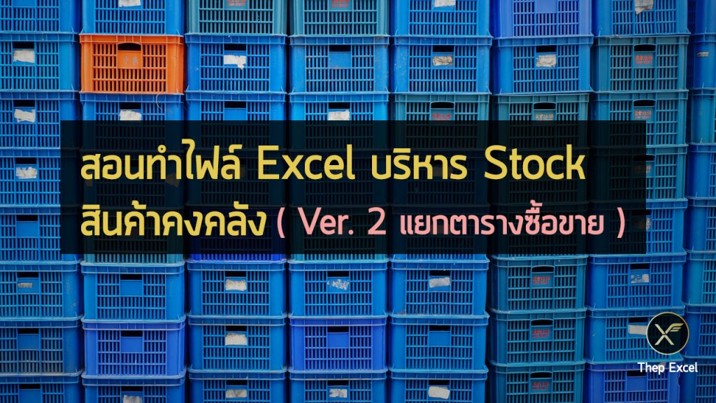 excel inventory management