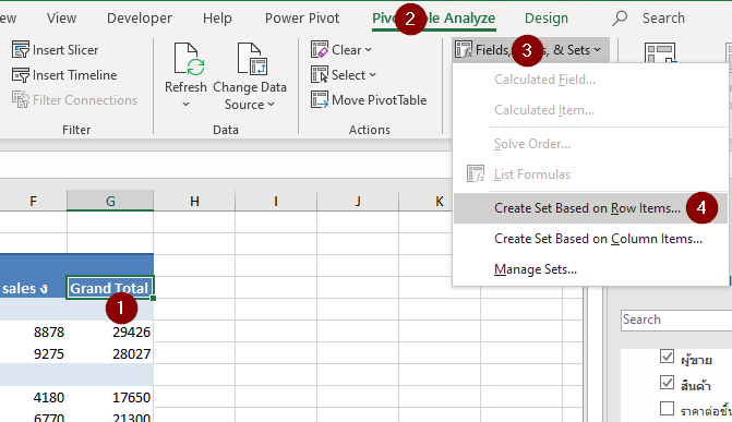 วิธีกำหนดให้ Pivot Table แสดงเฉพาะแถว/คอลัมน์ที่ต้องการ 5
