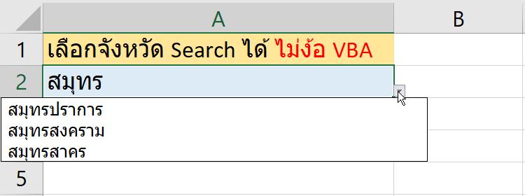 Drop Down List แบบ Search ได้ใน Excel (ไม่ต้องใช้ VBA)