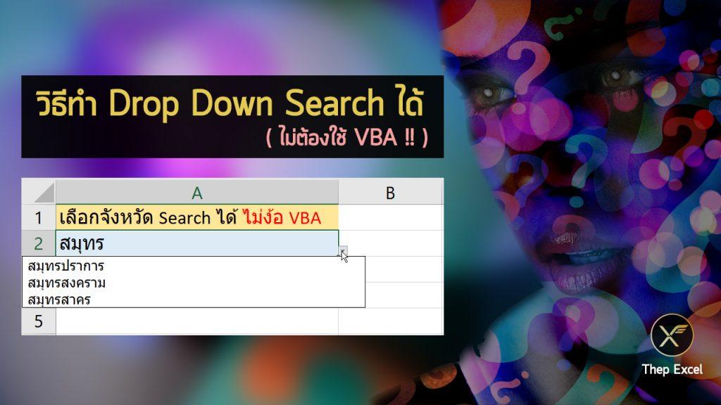 สอนวิธีทำ Drop Down List แบบ Search ได้ใน Excel (ไม่ต้องใช้ VBA) 58