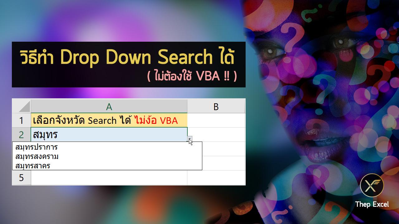 สอนวิธีทำ Drop Down List แบบ Search ได้ใน Excel (ไม่ต้องใช้ VBA) 1