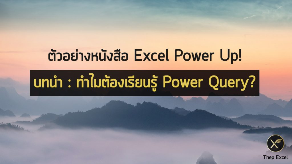 บทนำ : ทำไมต้องเรียนรู้ Power Query? 1