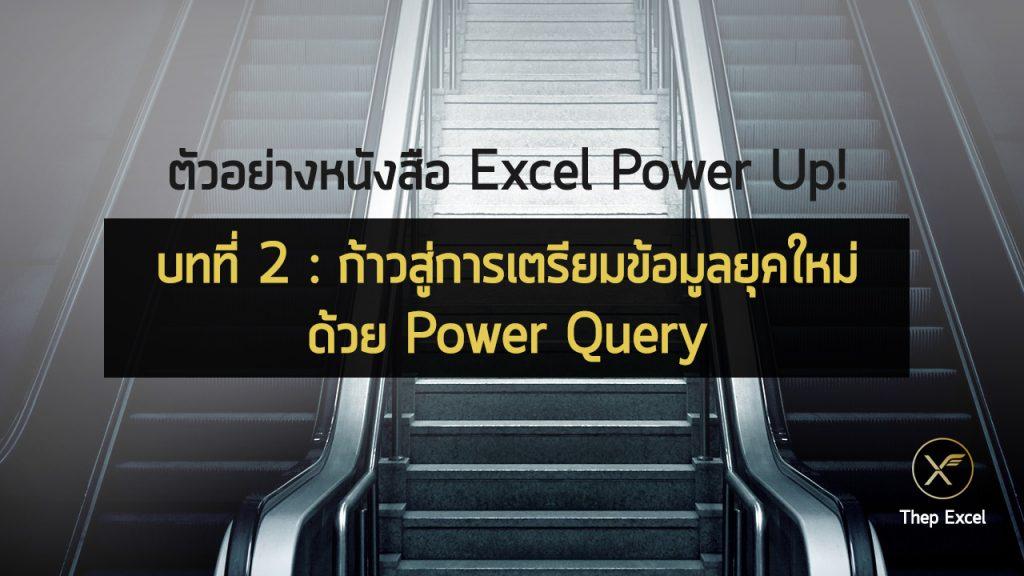 บทที่ 2 : ก้าวสู่การเตรียมข้อมูลยุคใหม่ด้วย Power Query 1
