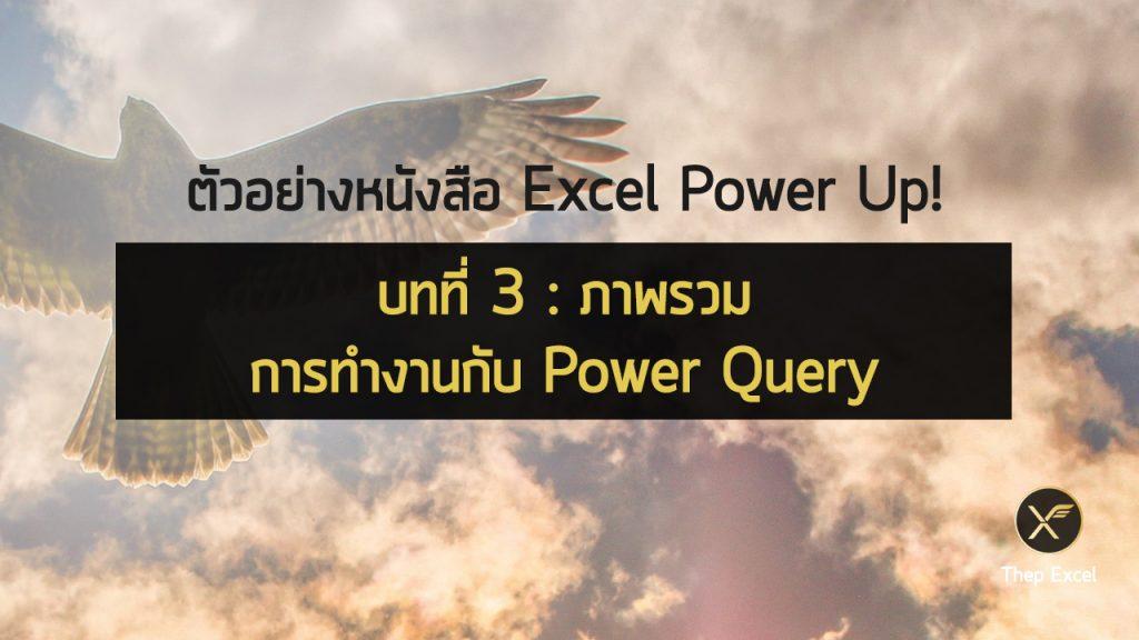 บทที่ 3 : ภาพรวมการทำงานกับ Power Query 1