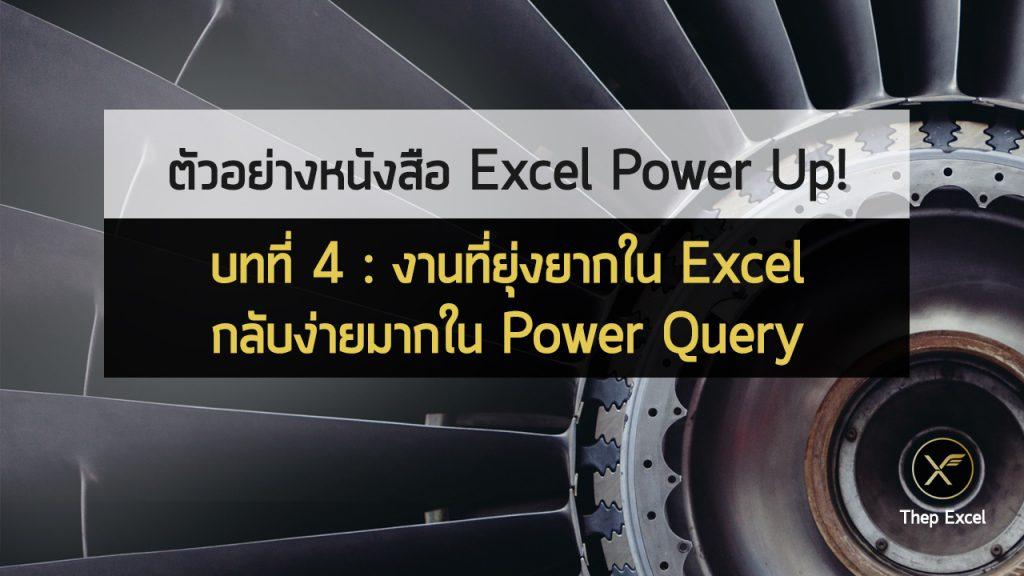 บทที่ 4 : งานที่ยุ่งยากใน Excel กลับง่ายมากใน Power Query 1
