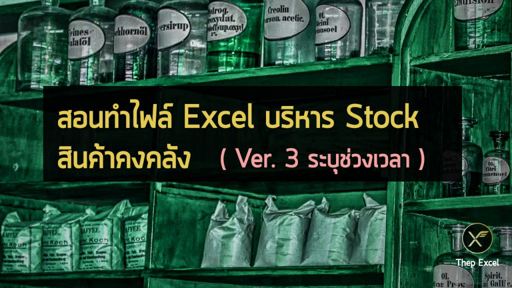 สอนทำไฟล์ Excel บริหาร Stock สินค้าคงคลัง : Version 3 ระบุช่วงเวลา 6