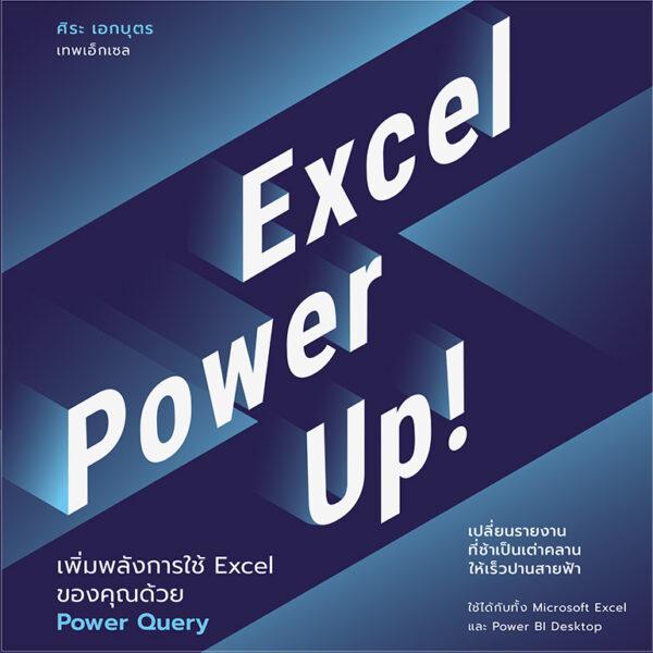 หนังสือ Excel Power Up! : เพิ่มพลังการใช้ Excel ของคุณด้วย Power Query (E-BOOK) 2