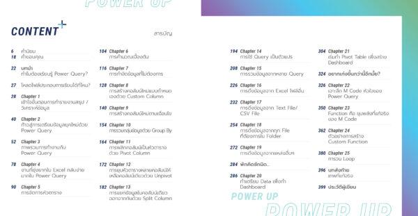 หนังสือ Excel Power Up! : เพิ่มพลังการใช้ Excel ของคุณด้วย Power Query (E-BOOK) 4