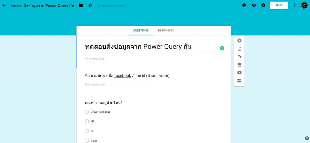 วิธีใช้ Power Query ดึงข้อมูลจาก Google Form/Google Sheets 2