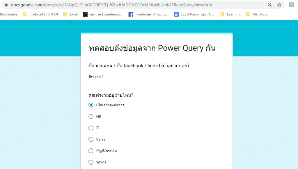 วิธีใช้ Power Query ดึงข้อมูลจาก Google Form/Google Sheets 4