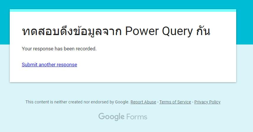 วิธีใช้ Power Query ดึงข้อมูลจาก Google Form/Google Sheets 5