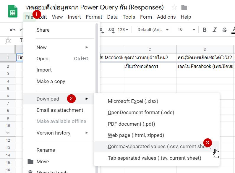 วิธีใช้ Power Query ดึงข้อมูลจาก Google Form/Google Sheets 12