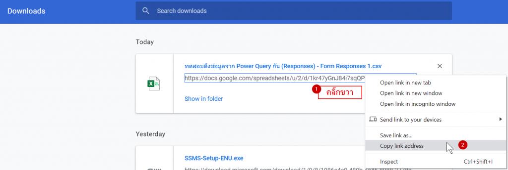 วิธีใช้ Power Query ดึงข้อมูลจาก Google Form/Google Sheets 13