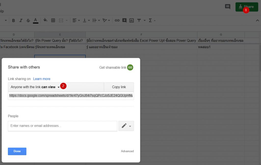 วิธีใช้ Power Query ดึงข้อมูลจาก Google Form/Google Sheets 11