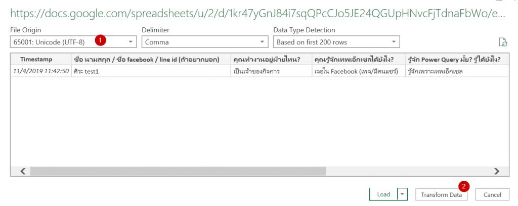 วิธีใช้ Power Query ดึงข้อมูลจาก Google Form/Google Sheets 15