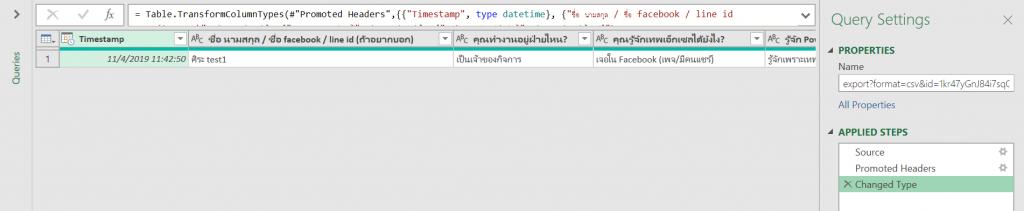 วิธีใช้ Power Query ดึงข้อมูลจาก Google Form/Google Sheets 16