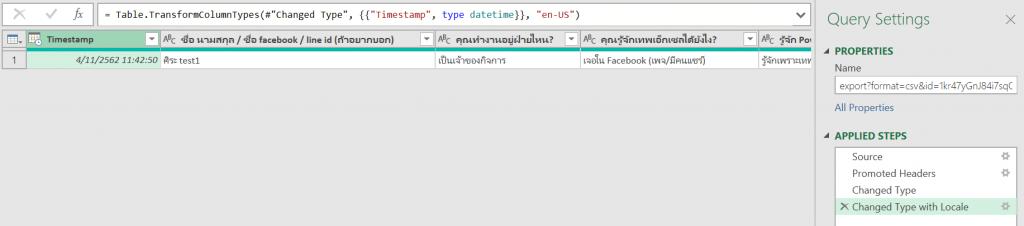 วิธีใช้ Power Query ดึงข้อมูลจาก Google Form/Google Sheets 19