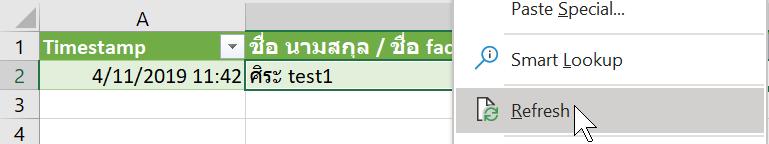 วิธีใช้ Power Query ดึงข้อมูลจาก Google Form/Google Sheets 21