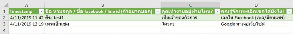 วิธีใช้ Power Query ดึงข้อมูลจาก Google Form/Google Sheets 22